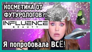 INFLUENCE BEAUTY I Новый бренд в МАГНИТ КОСМЕТИК I Подробный обзор 👽