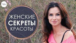 Cекреты красоты от Светланы Керимовой   Уход за волосами   ВЫПУСК 2 от WOMAN INSIGHT