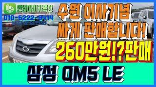 중고차 QM5 가격 200만원대?! 판매차량입니다!! …