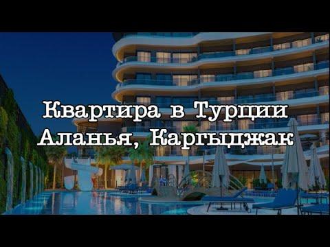 Недвижимость в Турции. Купить квартиру. Аланья. Каргыджак.