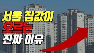 서울 아파트 가격이 오…