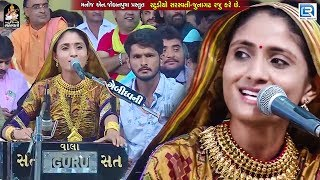 Geeta Rabari - Toraniya Ashadhi Bij 2018 Live | Part 3 | Non Stop Gujarati Dayro | Full HD Video