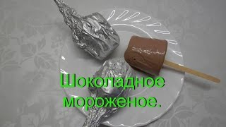 Шоколадное мороженое рецепт. Как сделать мороженое в домашних условиях.