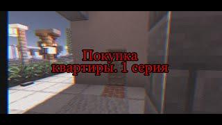 Сериал Дом номер 664 1 сезон 1 серия Название серии Покупка квартиры