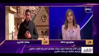الأخبار - وزير الأثار ومحافظ جنوب سيناء يفتتحان المرحلة الأولى لتطوير وترميم مكتبة دير سانت كاترين