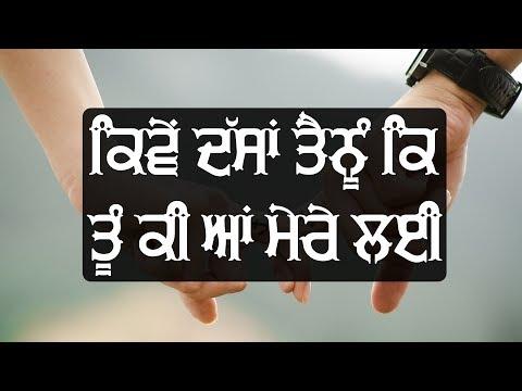 ਕਿਵੇਂ ਦੱਸਾਂ ਤੈਨੂੰ ਕਿ ਤੂੰ ਕੀ ਆਂ ਮੇਰੇ ਲਈ | Punjabi Poetry, Love Shayari | Gagan Masoun