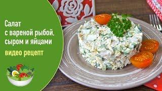 салат с вареной рыбой, сыром и яйцами  видео рецепт