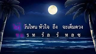 โน้ตคาราโอเกะเพลง จันทร์