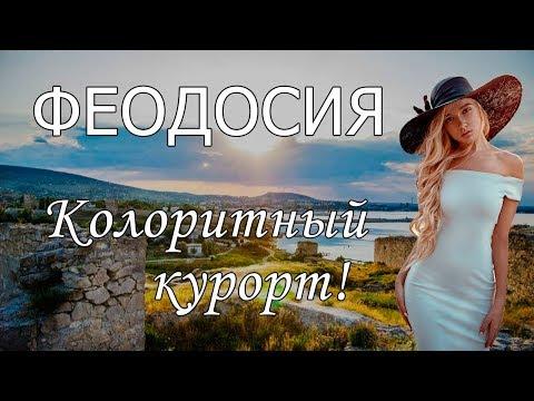 Отдых в Феодосии 2019 с сервисом Едем-в-Гости.ру
