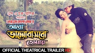 Aaro Bhalobashbo Tomay Theatrical Trailer 2015