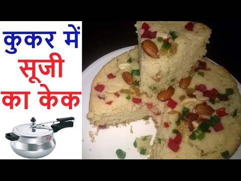 How To Make Rava Cake In Cooker