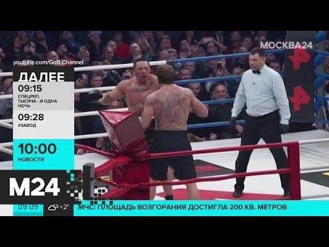 Александр Емельяненко нокаутировал Михаила Кокляева на вечере бокса в Москве - Москва 24