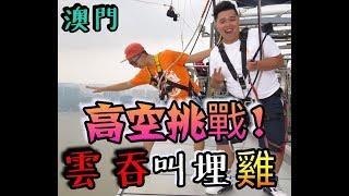 《雲吞叫埋雞》挑戰世界最高笨豬跳 | 澳門觀光塔