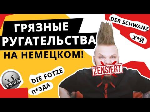 Маты на немецком языке. Без цензуры! Немецкий Vs русский.
