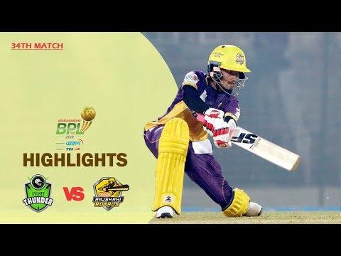 Sylhet Thunder Vs Rajshahi Royals Highlights | 34th Match | Season 7 | Bangabandhu BPL 2019-20