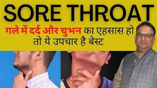 SORE THROAT, गले दर्द, खरांश का होम्योपैथिक उपचार