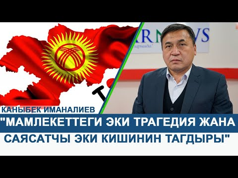 Каныбек Иманалиев саясатчы Мамлекеттеги эки трагедия жана саясатчы эки кишинин тагдыры