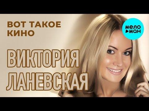 Виктория Ланевская - Вот такое кино (Single, 2016)