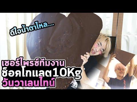 เซอร์ไพรซ์วันวาเลนไทน์...ทำช็อคโกแลตหัวใจหนัก10กิโล!!! ใหญ่ที่สุดในโลก