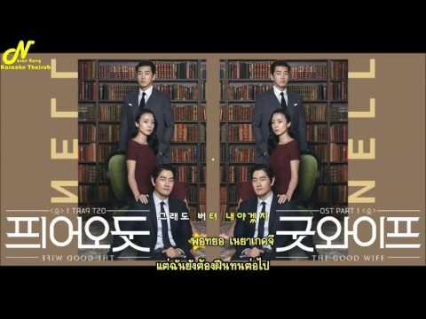 [Karaoke Thaisub] 숨 (Breath) - Nell (The Good Wife OST)