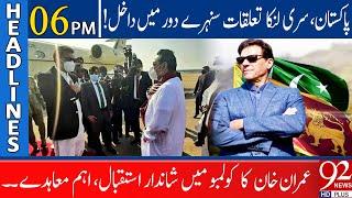 PM Imran Khan reach Sri Lankan counterpart's office | Headlines | 06:00 PM | 23 Feb 2021 | 92NewsHD