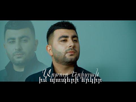 Artur Yeritsyan - Im Paperi Erkir (2021)