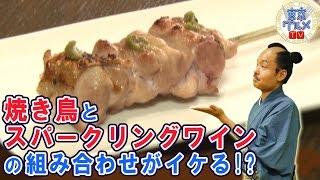 上質な鶏肉とワインをいただける新宿の焼き鳥屋さん!! thumbnail