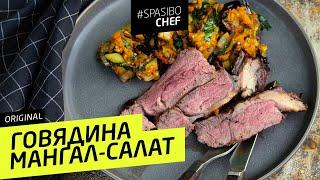 Как вкусно ЖАРИТЬ МЯСО и готовить мангал-салат на гриле #257 рецепт Ильи Лазерсона