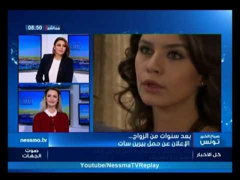 أخبار المشاهير ليوم الإثنين 12 فيفري 2018 - قناة نسمة