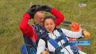 В небе Рязанскй области прошел международный фестиваль по парашютному спорту среди инвалидов ОТР