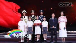 2019开学第一课精彩预告:以五星红旗之名 燃中华儿女之情 | CCTV
