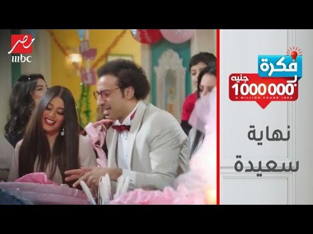نهاية سعيد لـ فكرة بمليون جنيه.. علاء مصباح ربنا رزقه بولد وبنت
