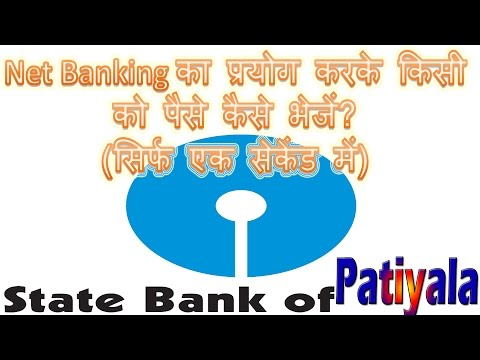 How to transfer money from online sbp net banking in Hindi | SBP net banking se paise transfer kaise