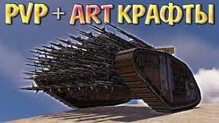 PVP + ART КРАФТЫ ПОДПИСЧИКОВ • Crossout