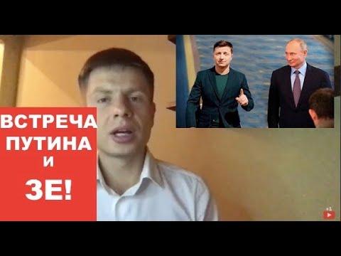 Гончаренко онлайн. Пиздец во фракции Слуг, ультиматум Коломойского, встреча Зеленского и Путина