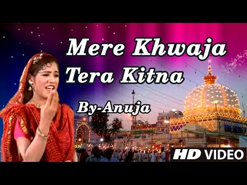 मेरा ख्वाजा तेरा कितना प्यारा || Mera Khwaja Tera Kitna Pyara || Khwaja Khwaja Bol || Voice :- Anuja