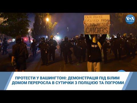 Протести у Вашингтоні: демонстрація під Білим домом переросла в сутички з поліцією та погроми