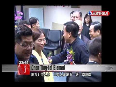 DPP legislator blamed for the party's failure to capture Tainan city councilor speakership