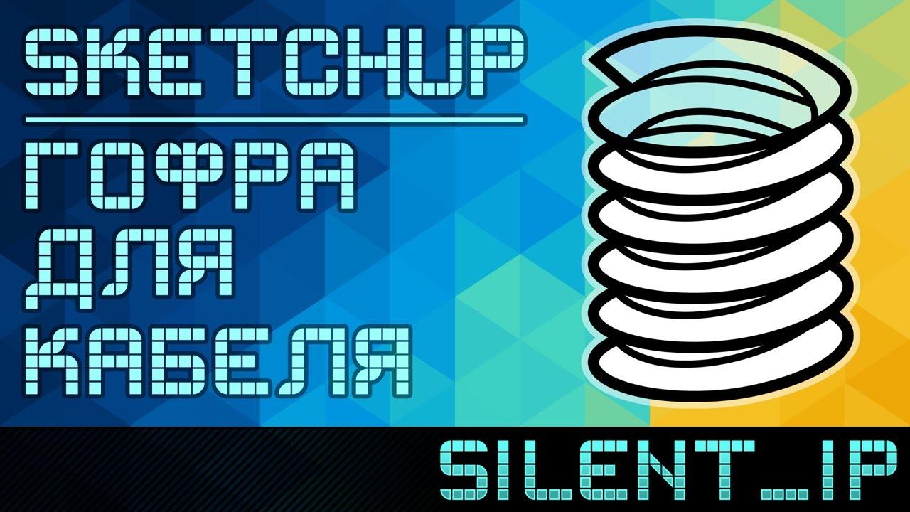 SketchUp: Гофра для кабеля
