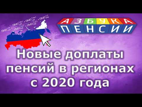 Новые доплаты пенсий в регионах с 2020 года