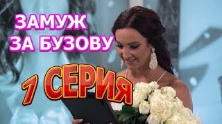 Замуж за Бузову 7 серия эфир от 07.10.2018 - обзор шоу