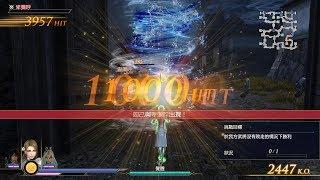無雙OROCHI 蛇魔3 Ultimate 【仙姬救援戰】 混沌難度 全戰功 S評價 (PC Steam版 1440p 60fps)