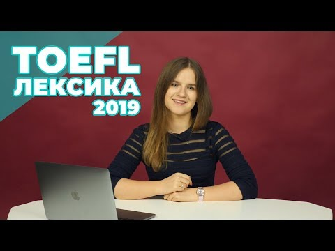 ЛЕКСИКА ДЛЯ TOEFL! *английский язык: подготовка к Toefl*