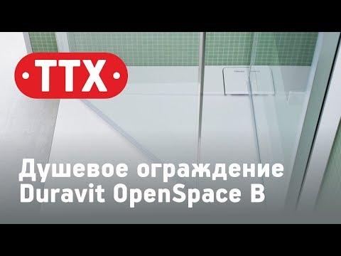 Душевое ограждение Duravit OpenSpace B. Обзор, характеристики, цена. ТТХ