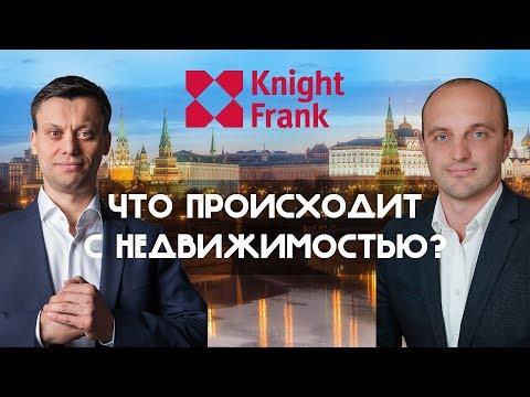 Инвестиции в недвижимость и доходная недвижимость от Knight Frank. Какая окупаемость?