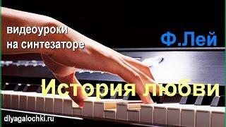 Видеоурок на синтезаторе История любви