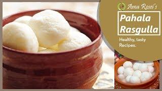 Pahala Rasogolla Recipe in Odia | ରସଗୋଲା | Homemade Rasgulla Recipe - Ama Rosei