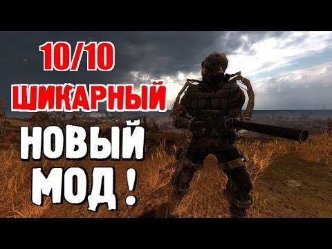 ✸ СТАЛКЕР - ШИКАРНЫЙ НОВЫЙ МОД! ✸ Ставлю 10 из 10!