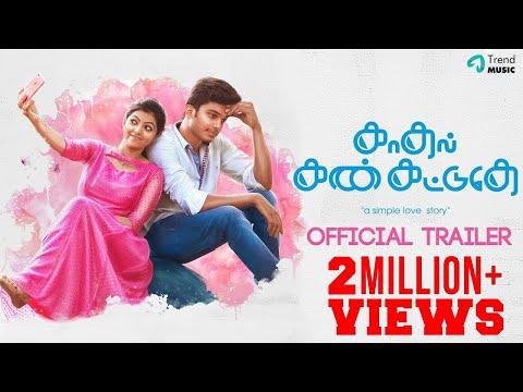 Kadhal Kan Kattuthe Official Trailer | KG, Athulya | Trend Music