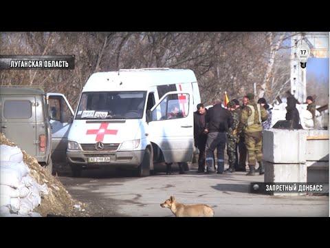 """Запретный Донбасс. Передача """"груза 200"""" украинской стороне"""